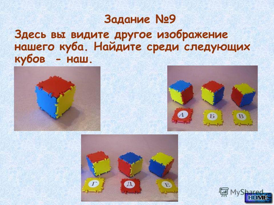 Задание 9 Здесь вы видите другое изображение нашего куба. Найдите среди следующих кубов - наш.