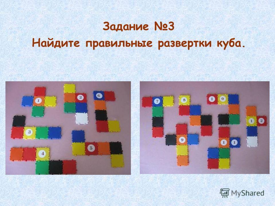 Задание 3 Найдите правильные развертки куба.