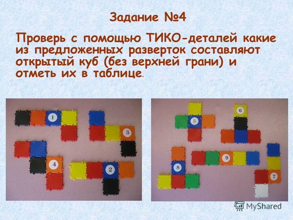 Задание 4 Проверь с помощью ТИКО-деталей какие из предложенных разверток составляют открытый куб (без верхней грани) и отметь их в таблице.
