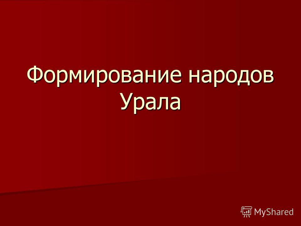 Презентация Культура Народов Крыма