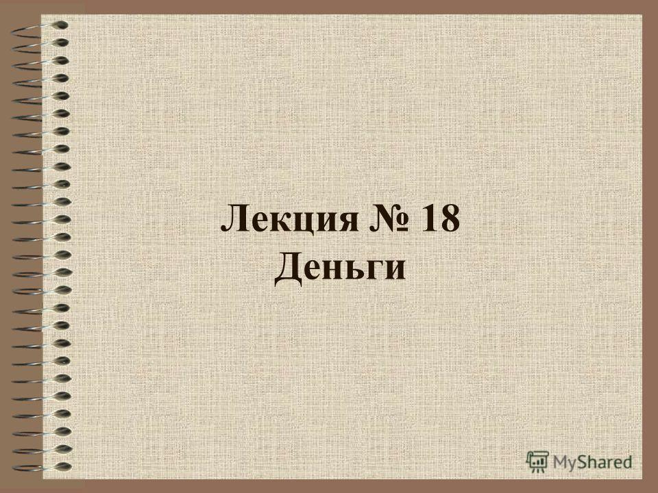 Лекция 18 Деньги