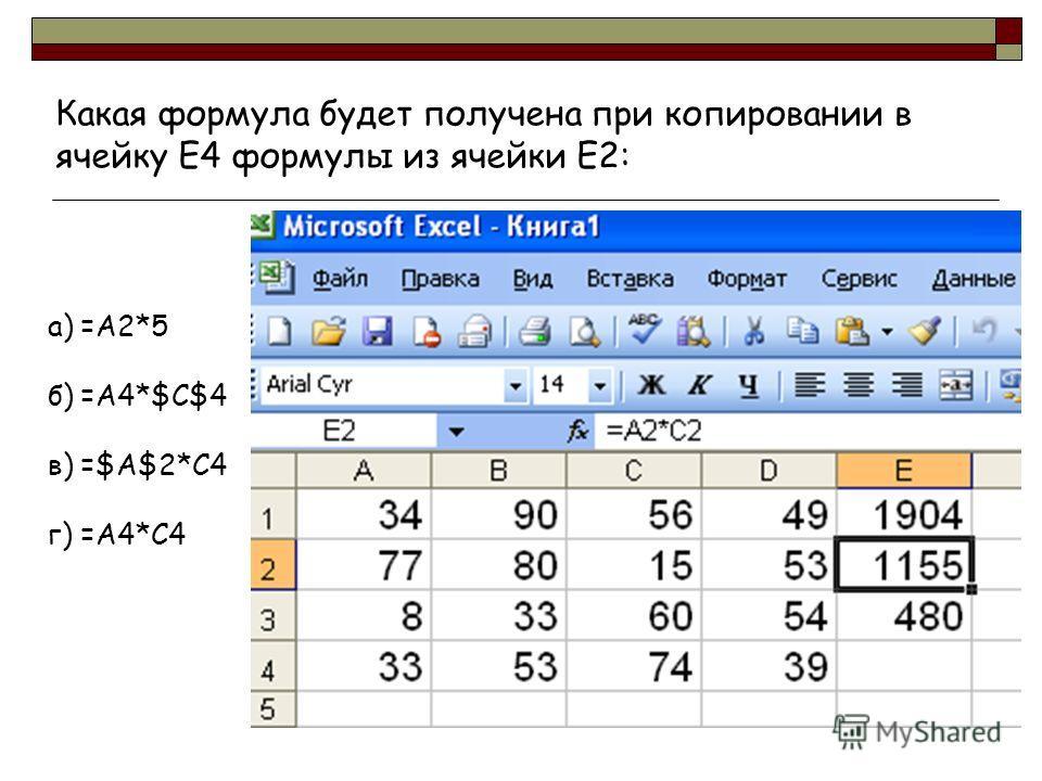 Какая формула будет получена при копировании в ячейку Е4 формулы из ячейки Е2: =A2*5 =A4*$C$4 =$A$2*C4 =A4*C4 а) б) в) г)