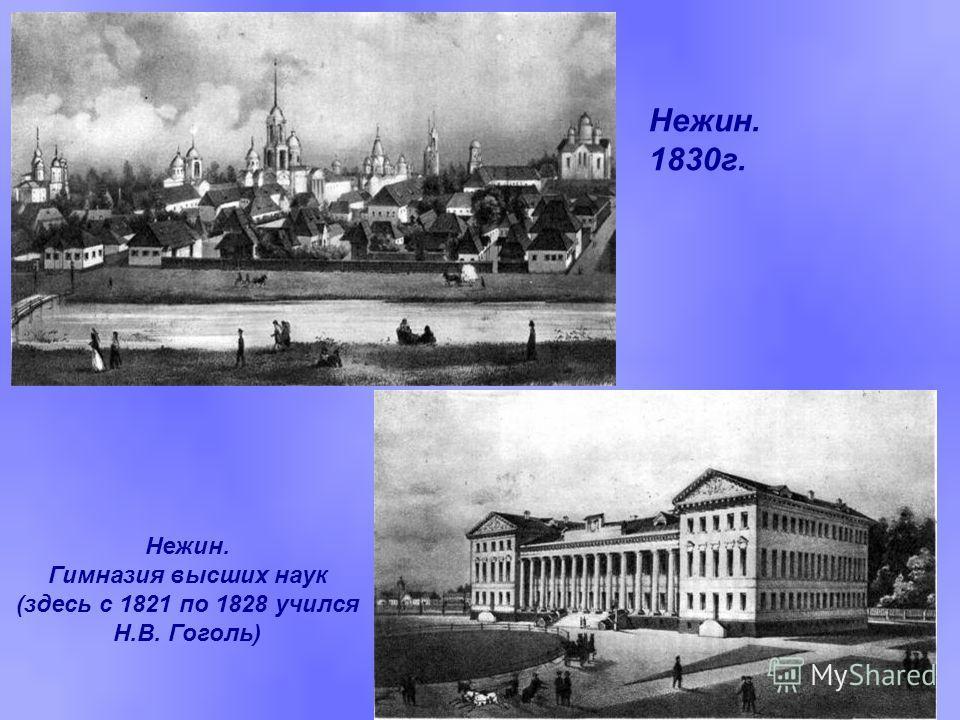 Нежин. Гимназия высших наук (здесь с 1821 по 1828 учился Н.В. Гоголь) Нежин. 1830г.