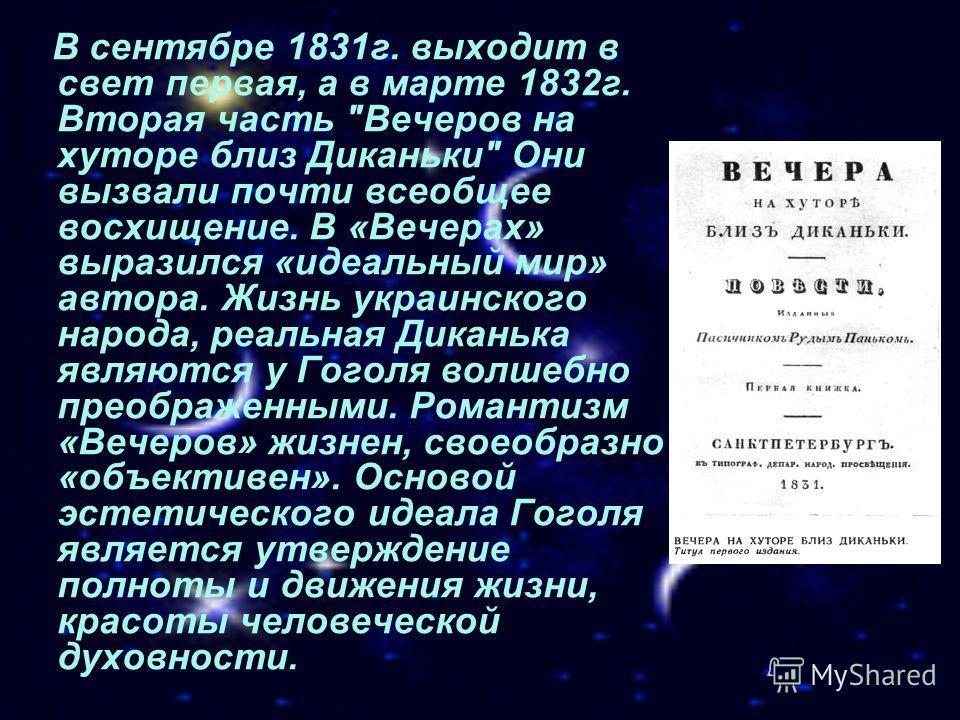 В сентябре 1831г. выходит в свет первая, а в марте 1832г. Вторая часть