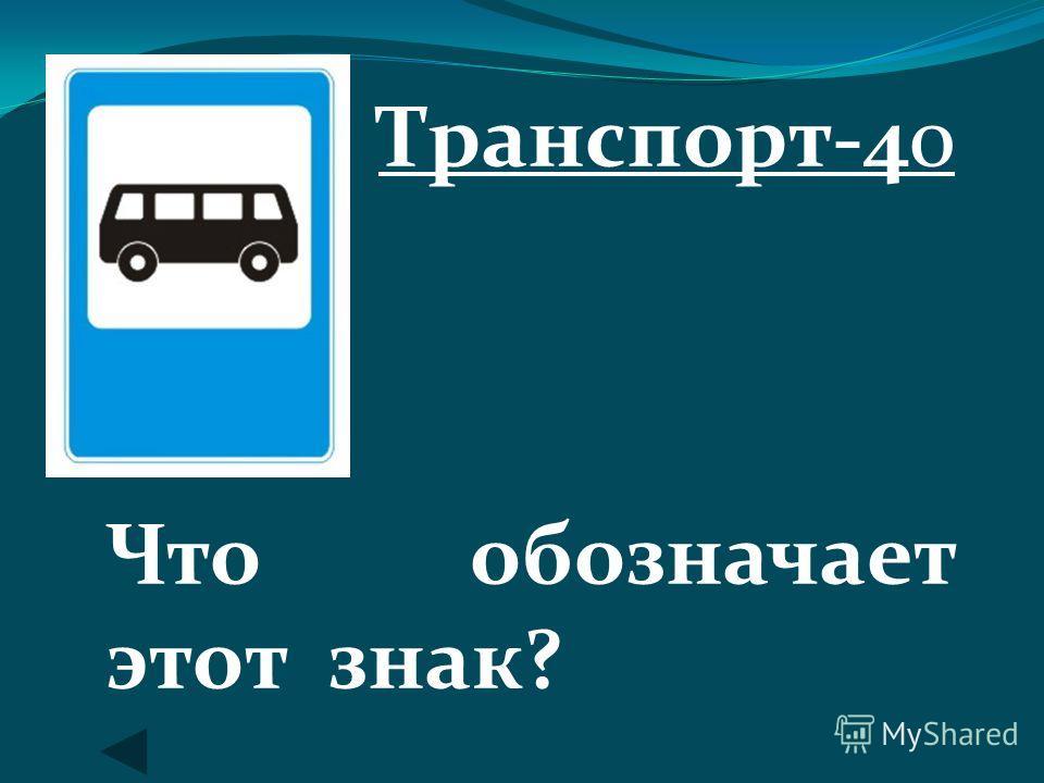 Транспорт-40 Что обозначает этот знак?