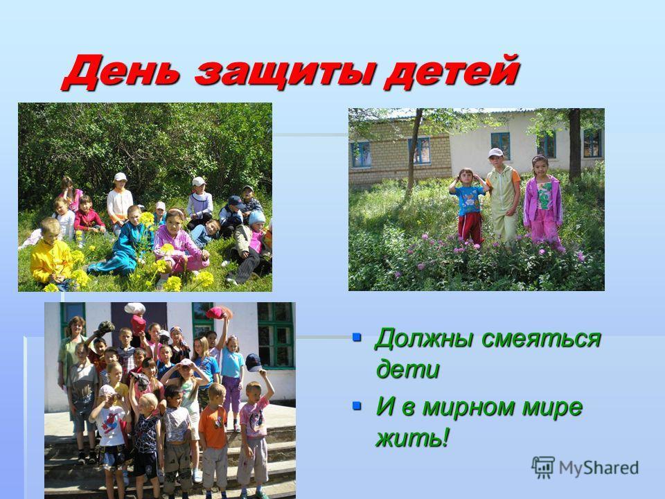 День защиты детей Должны смеяться дети И в мирном мире жить!