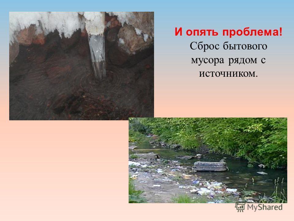 И опять проблема! Сброс бытового мусора рядом с источником.