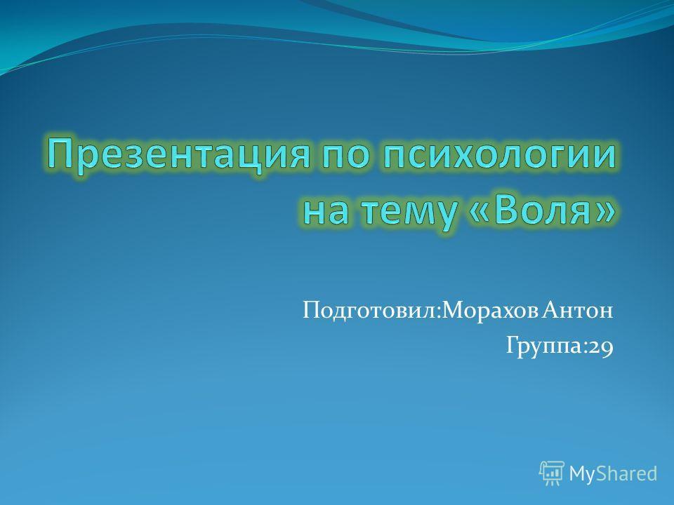 Подготовил:Морахов Антон Группа:29