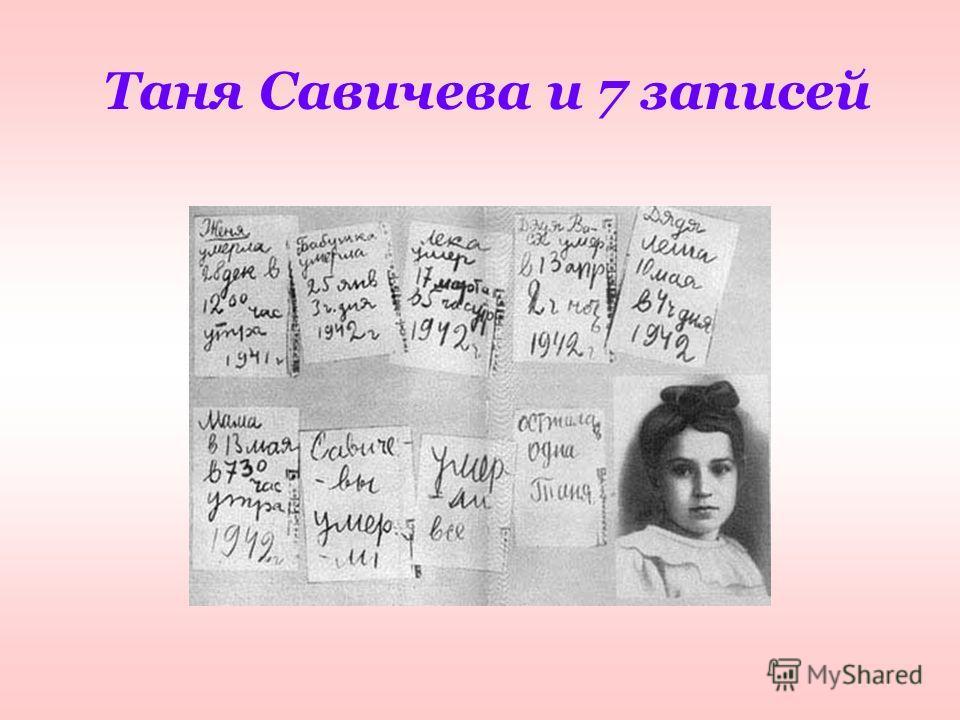 Таня Савичева и 7 записей