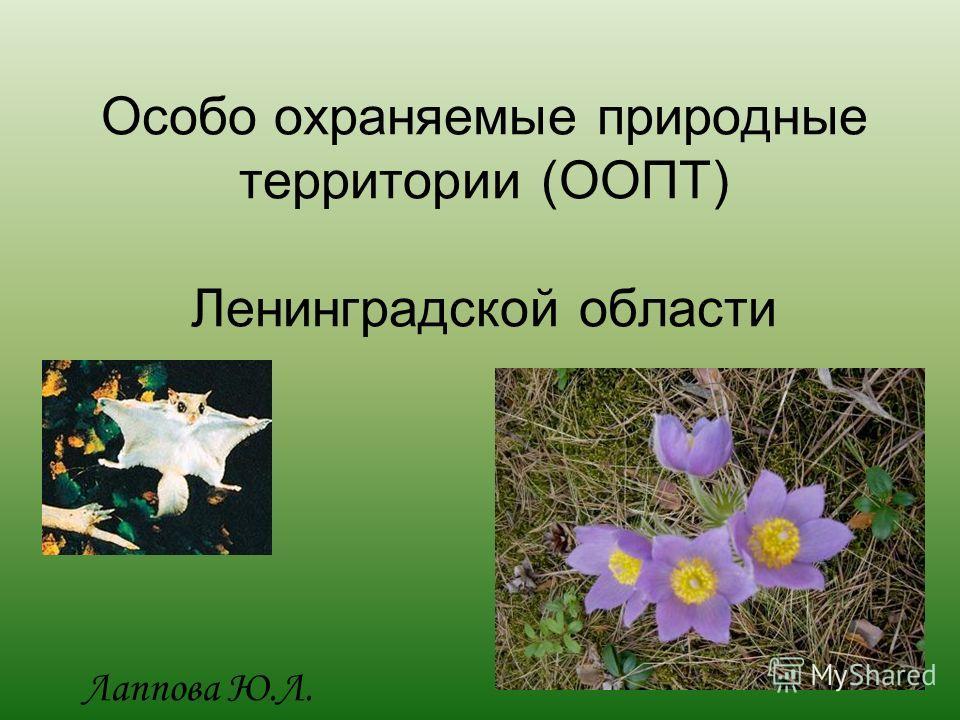 Особо охраняемые природные территории (ООПТ) Ленинградской области Лаппова Ю.Л.