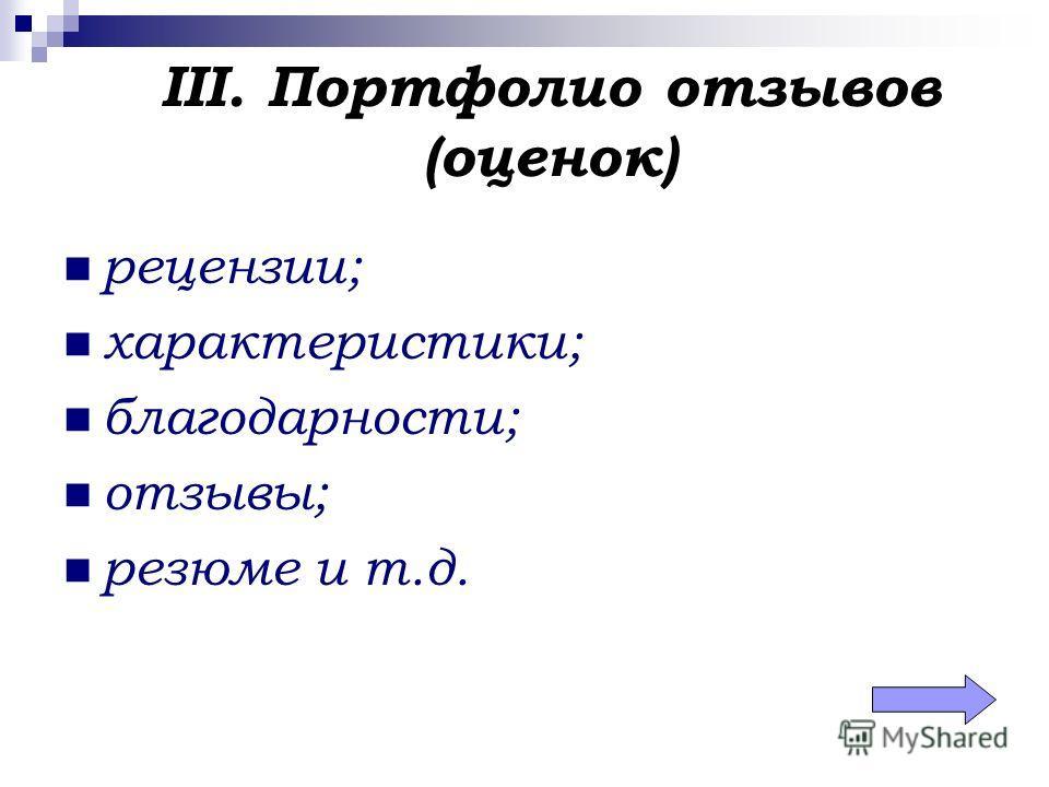 III. Портфолио отзывов (оценок) рецензии; характеристики; благодарности; отзывы; резюме и т.д.