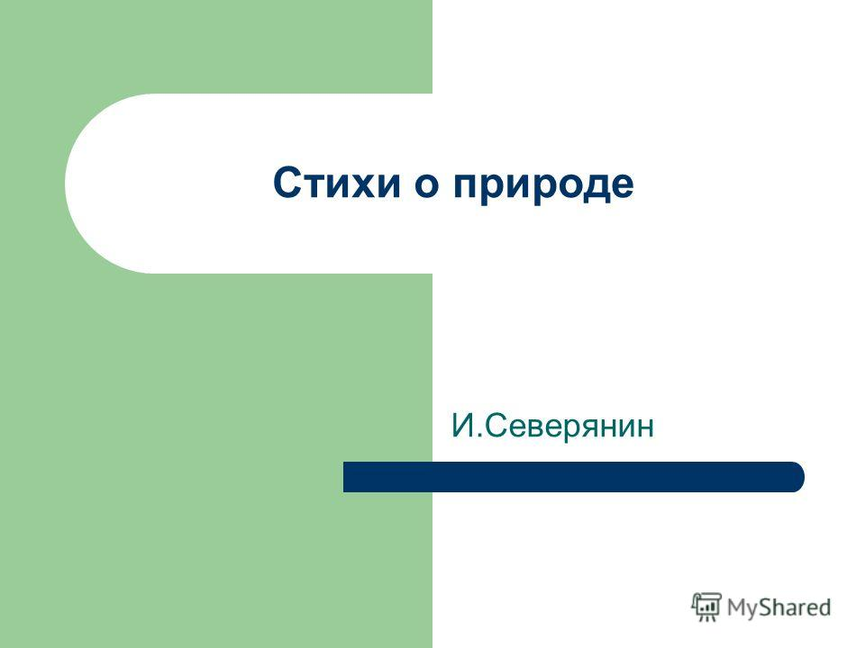 Стихи о природе И.Северянин