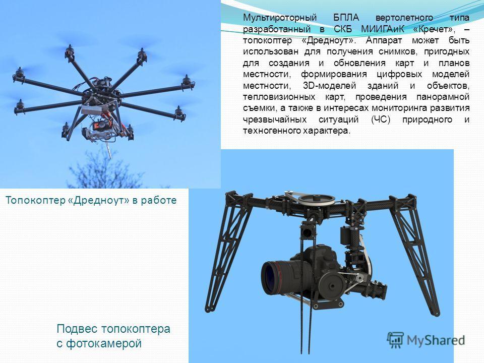 Топокоптер «Дредноут» в работе Подвес топокоптера с фотокамерой Мультироторный БПЛА вертолетного типа разработанный в СКБ МИИГАиК «Кречет», – топокоптер «Дредноут». Аппарат может быть использован для получения снимков, пригодных для создания и обновл