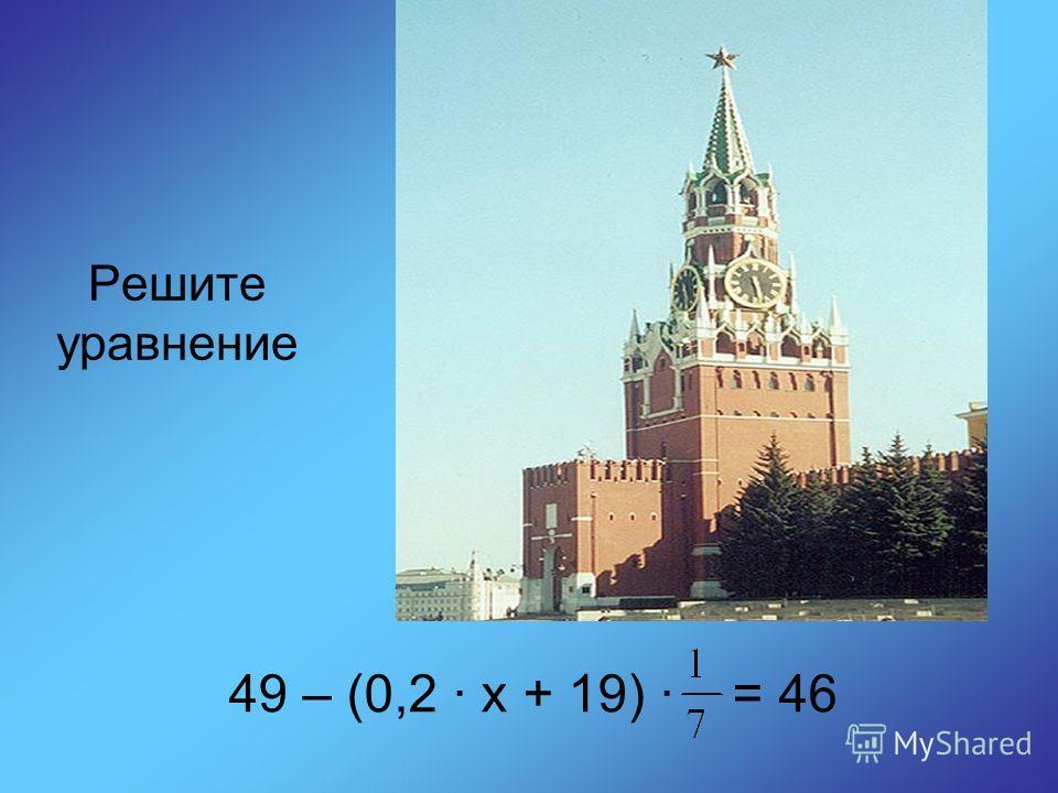 Решите уравнение 49 – (0,2 х + 19) = 46