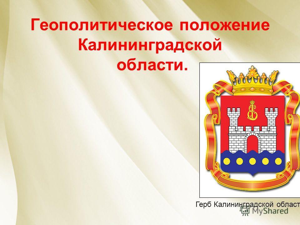 Геополитическое положение Калининградской области. Герб Калининградской области