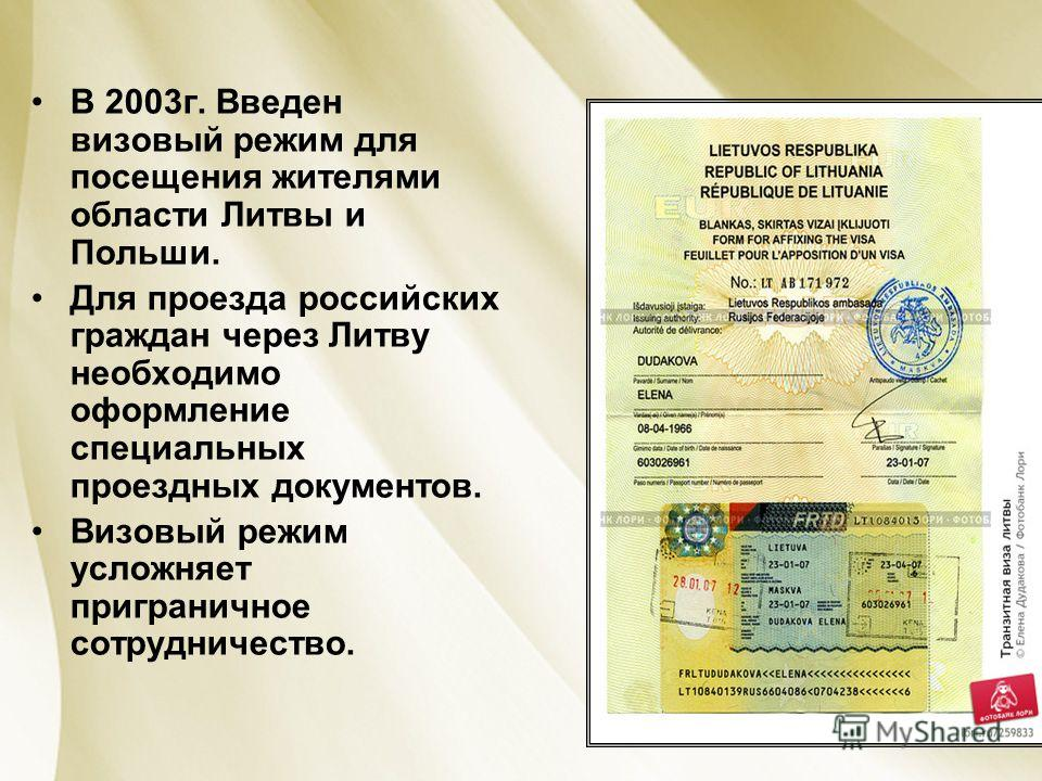 В 2003г. Введен визовый режим для посещения жителями области Литвы и Польши. Для проезда российских граждан через Литву необходимо оформление специальных проездных документов. Визовый режим усложняет приграничное сотрудничество.