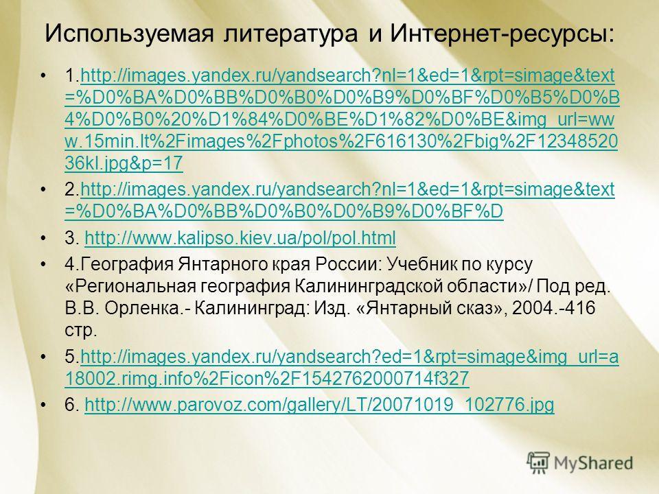 Используемая литература и Интернет-ресурсы: 1.http://images.yandex.ru/yandsearch?nl=1&ed=1&rpt=simage&text =%D0%BA%D0%BB%D0%B0%D0%B9%D0%BF%D0%B5%D0%B 4%D0%B0%20%D1%84%D0%BE%D1%82%D0%BE&img_url=ww w.15min.lt%2Fimages%2Fphotos%2F616130%2Fbig%2F12348520