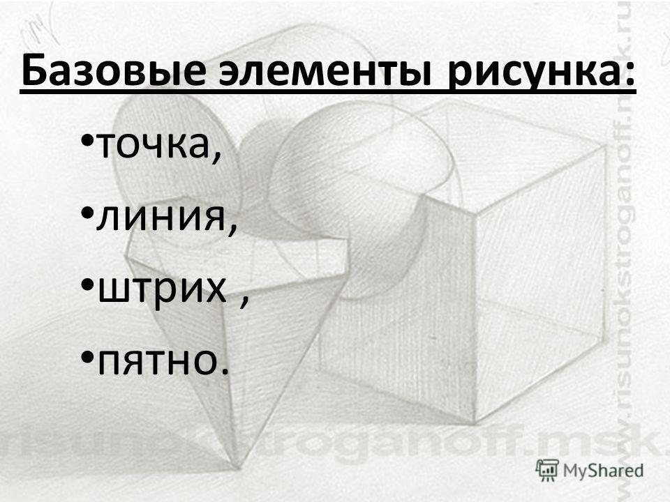 Базовые элементы рисунка: точка, линия, штрих, пятно.