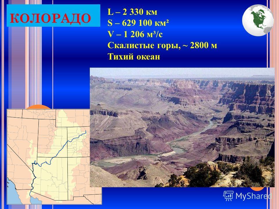 КОЛОРАДО L – 2 330 км S – 629 100 км² V – 1 206 м³/с Скалистые горы, ~ 2800 м Тихий океан