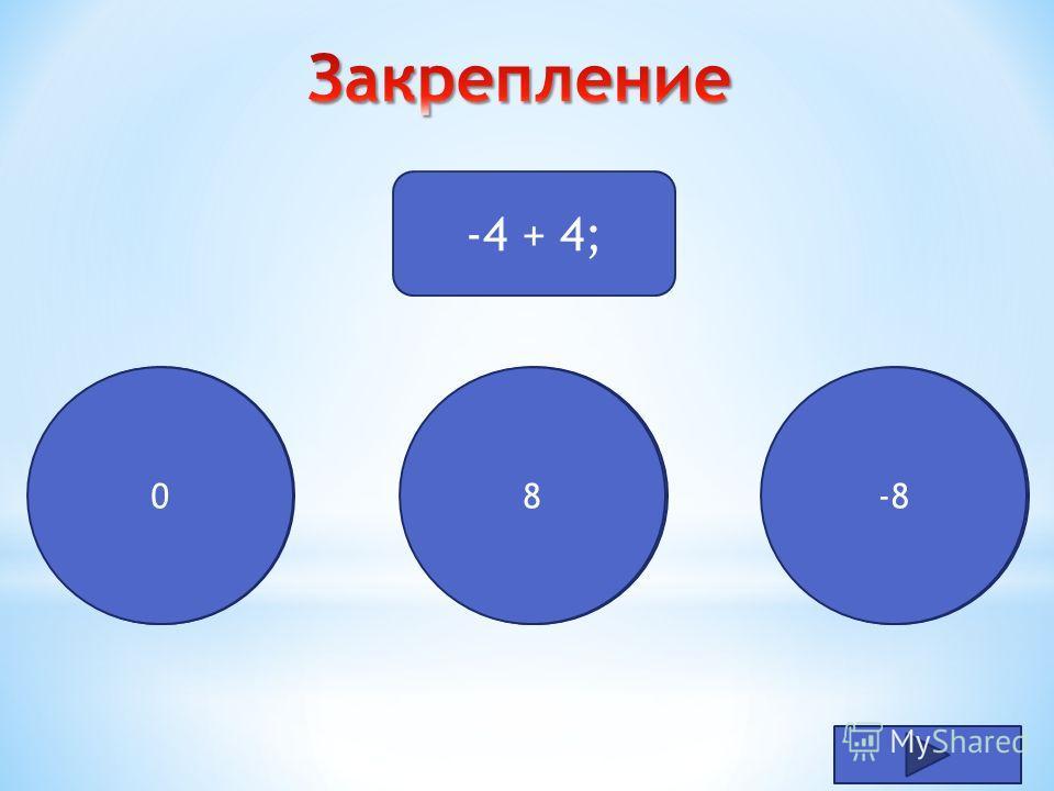 Молодец! -4 + 4; Подумай!8 -80