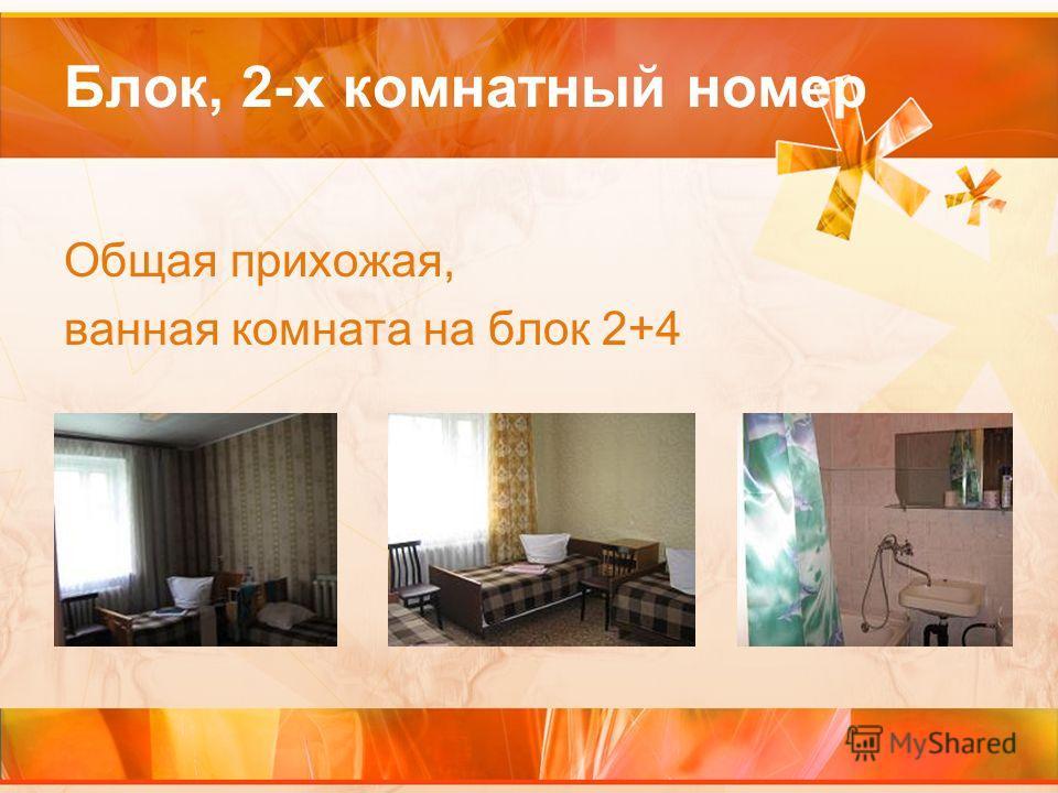Блок, 2-х комнатный номер Общая прихожая, ванная комната на блок 2+4