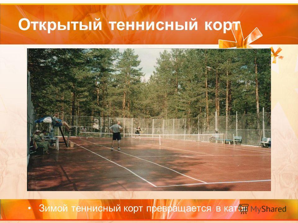Открытый теннисный корт Зимой теннисный корт превращается в каток