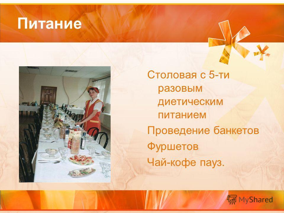 Питание Столовая с 5-ти разовым диетическим питанием Проведение банкетов Фуршетов Чай-кофе пауз.