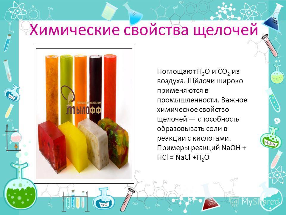 Химические свойства щелочей Поглощают H 2 O и CO 2 из воздуха. Щёлочи широко применяются в промышленности. Важное химическое свойство щелочей способность образовывать соли в реакции с кислотами. Примеры реакций NaOH + HCl = NaCl +H 2 O