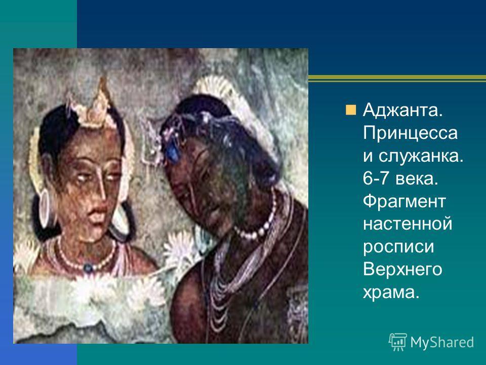 Аджанта. Принцесса и служанка. 6-7 века. Фрагмент настенной росписи Верхнего храма.