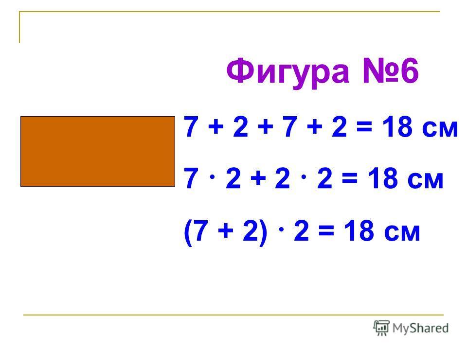 Фигура 5 5 + 2 +2 + 5 + 2 + 2 = 18 см 5 · 2 + 2 · 4 = 18 см