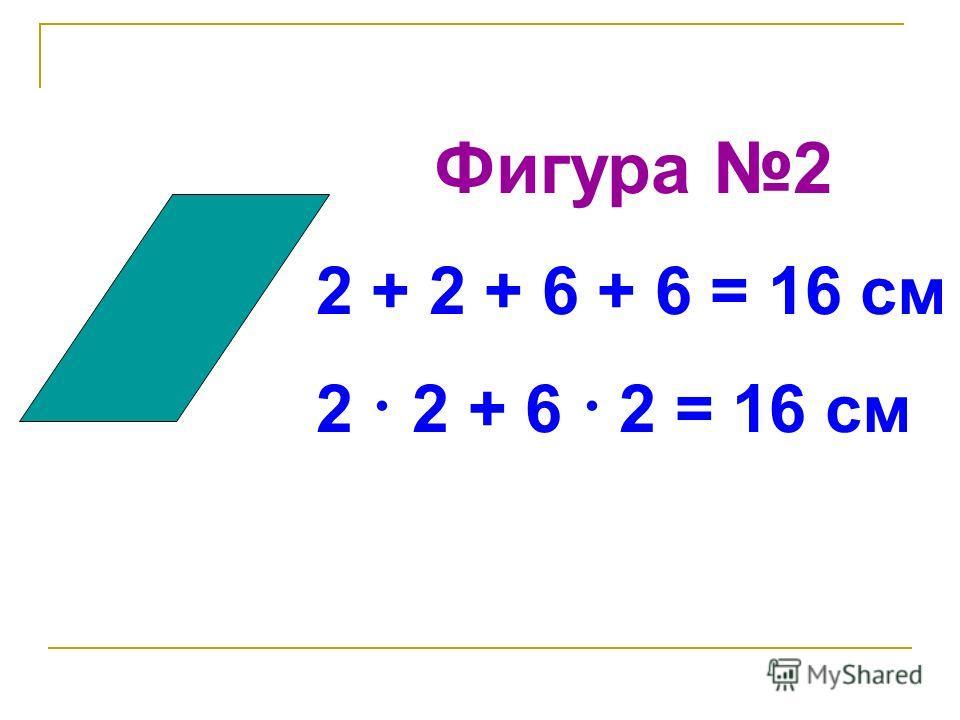 Фигура1 7 + 7 + 4 = 18 см 7 · 2 + 4 = 18 см