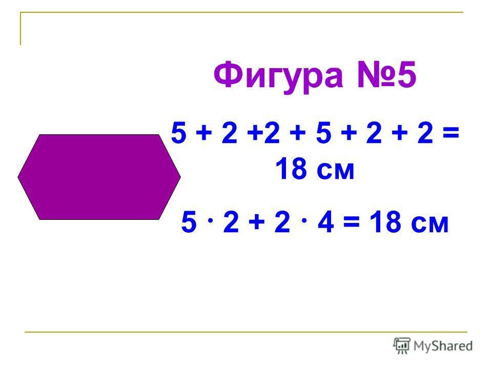 Фигура 4 3 + 3 + 3 + 3 = 12 см 3 · 4 = 12 см