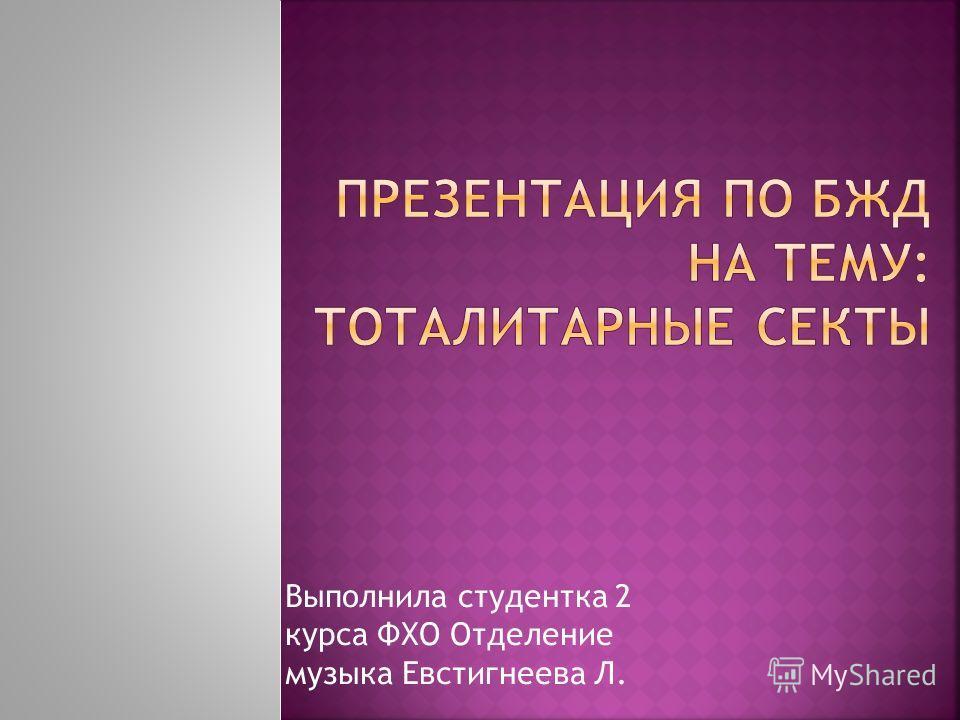 Выполнила студентка 2 курса ФХО Отделение музыка Евстигнеева Л.