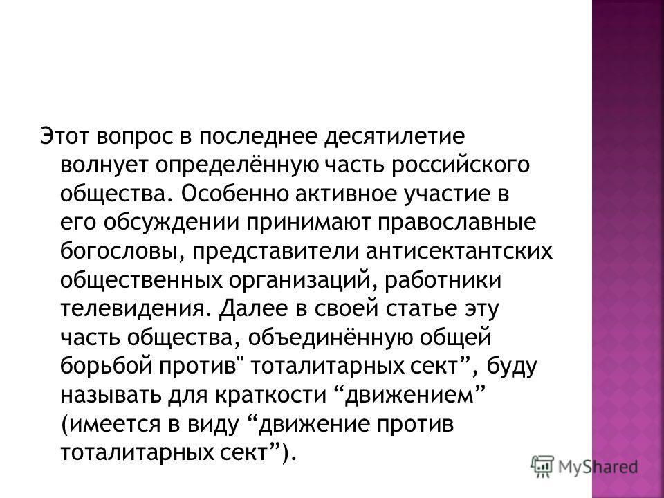 Этот вопрос в последнее десятилетие волнует определённую часть российского общества. Особенно активное участие в его обсуждении принимают православные богословы, представители антисектантских общественных организаций, работники телевидения. Далее в с