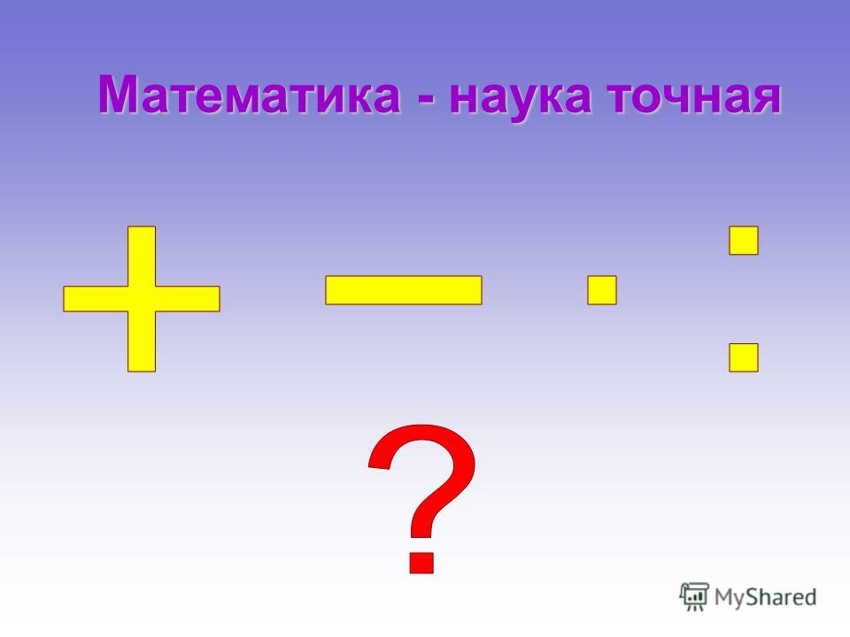 Математика - наука точная
