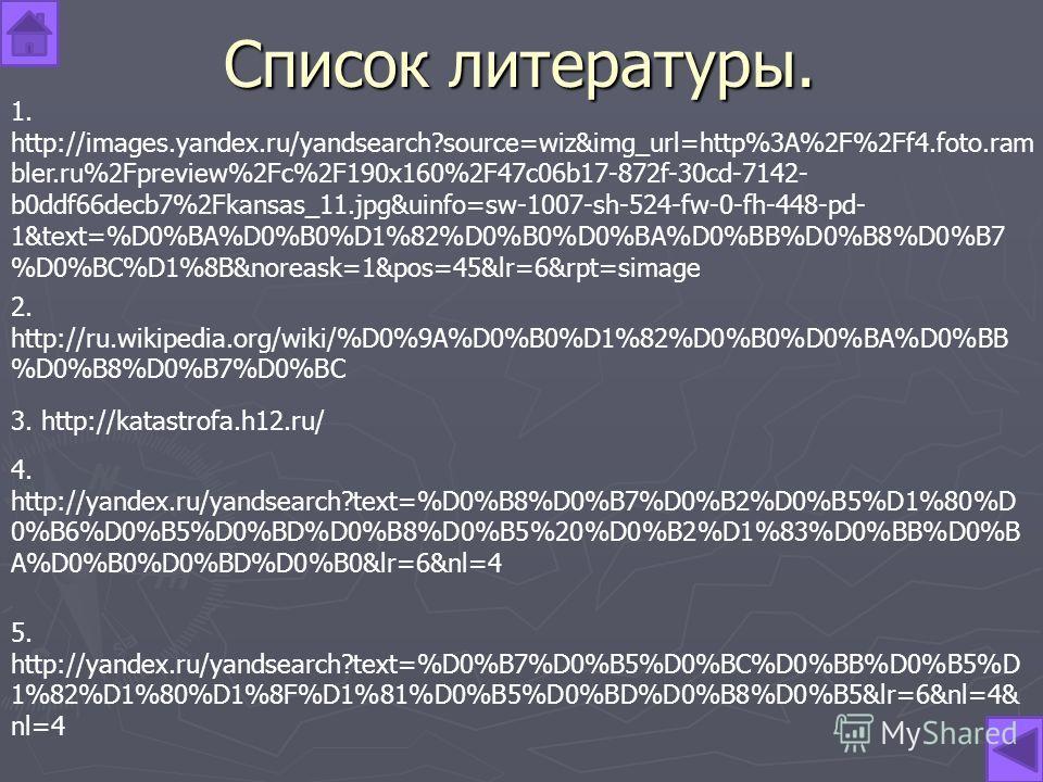 Список литературы. 1. http://images.yandex.ru/yandsearch?source=wiz&img_url=http%3A%2F%2Ff4.foto.ram bler.ru%2Fpreview%2Fc%2F190x160%2F47c06b17-872f-30cd-7142- b0ddf66decb7%2Fkansas_11.jpg&uinfo=sw-1007-sh-524-fw-0-fh-448-pd- 1&text=%D0%BA%D0%B0%D1%8