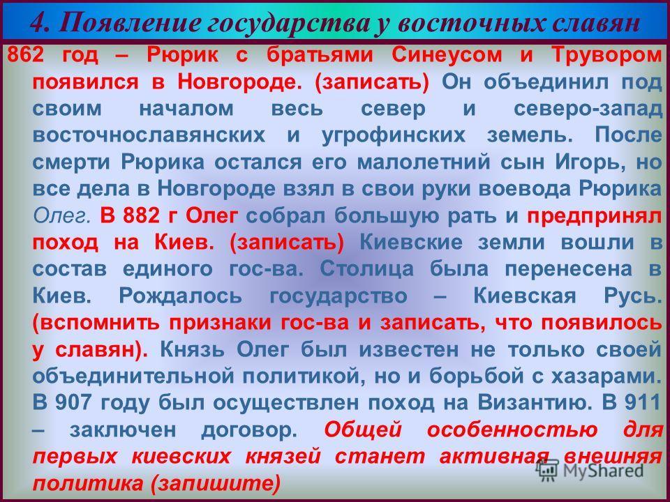 Меню 862 год – Рюрик с братьями Синеусом и Трувором появился в Новгороде. (записать) Он объединил под своим началом весь север и северо-запад восточнославянских и угрофинских земель. После смерти Рюрика остался его малолетний сын Игорь, но все дела в