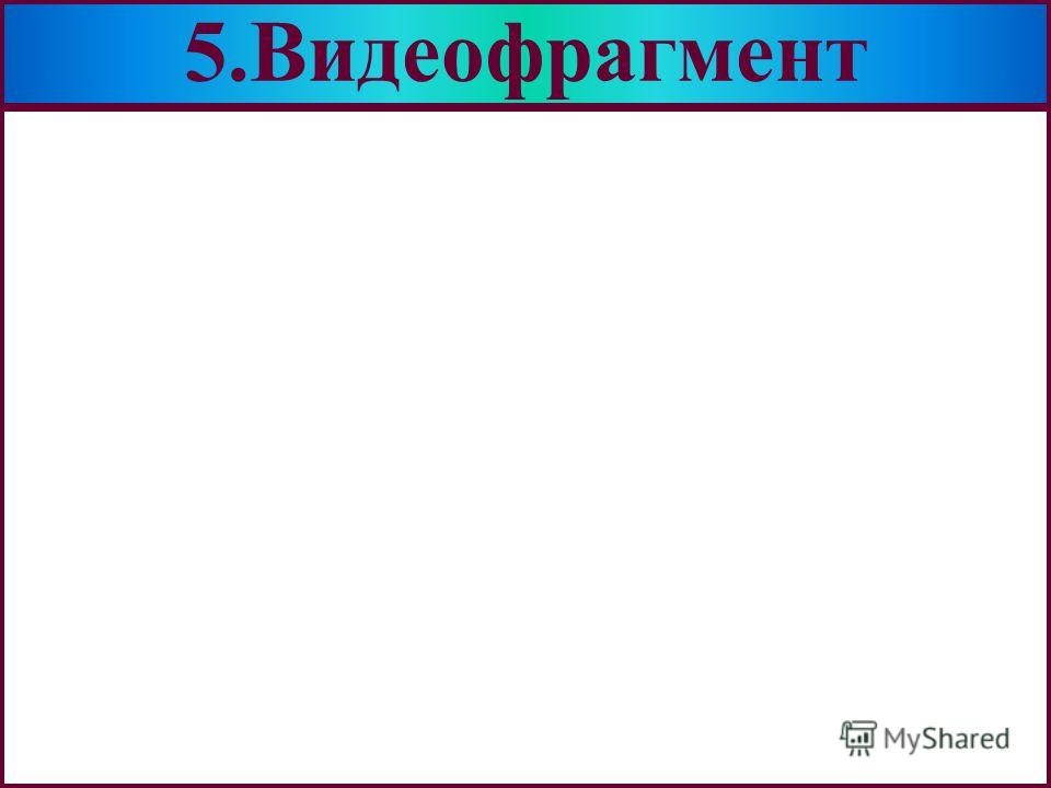 Меню 5.Видеофрагмент