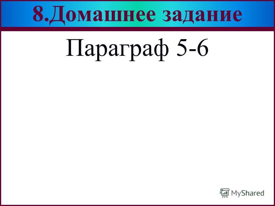 Меню Параграф 5-6 8.Домашнее задание
