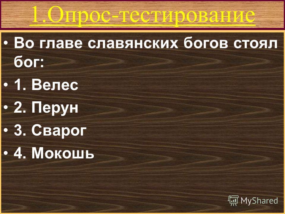 Меню 1.Опрос-тестирование Во главе славянских богов стоял бог: 1. Велес 2. Перун 3. Сварог 4. Мокошь