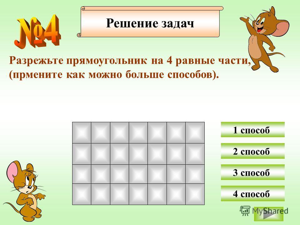 Разрежьте прямоугольник на 4 равные части, (прмените как можно больше способов). 1 способ Решение задач 2 способ 3 способ 4 способ