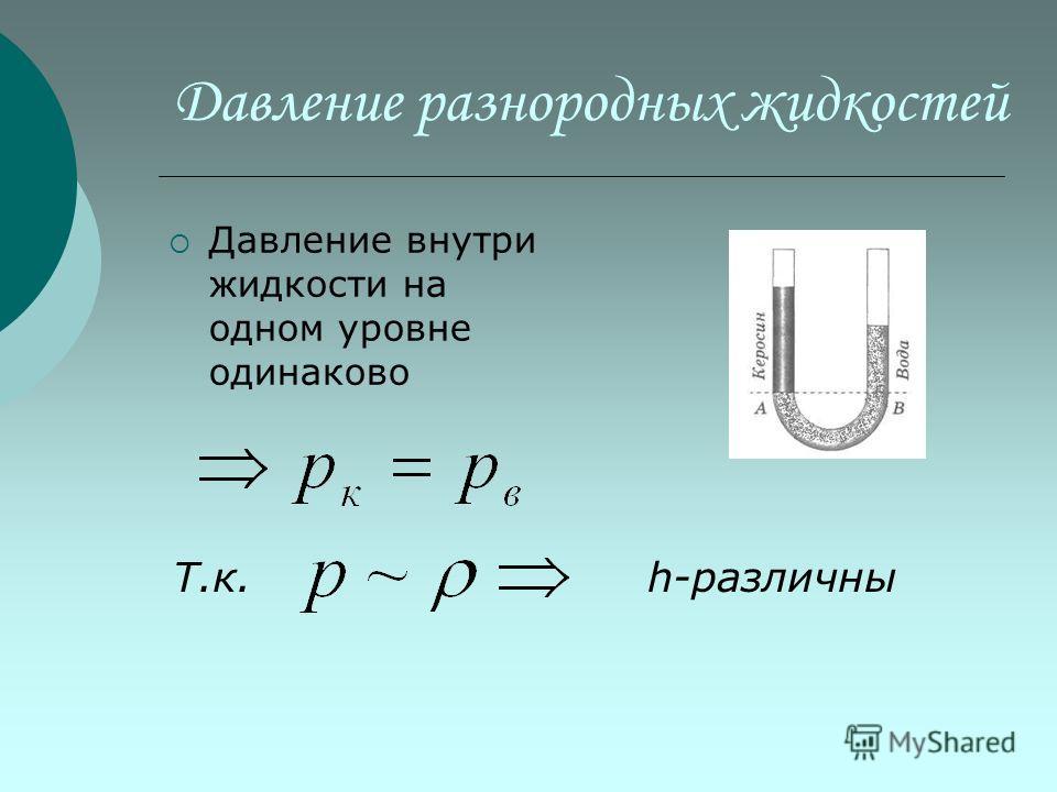 Давление внутри жидкости на одном уровне одинаково Т.к.h-различны