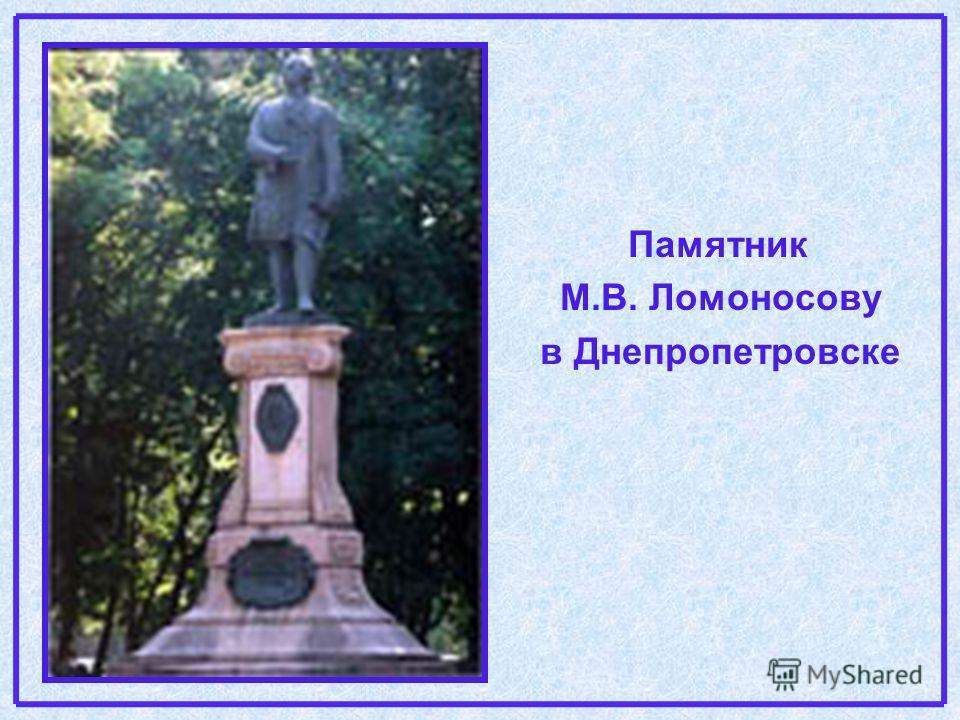 Памятник М.В. Ломоносову в Днепропетровске