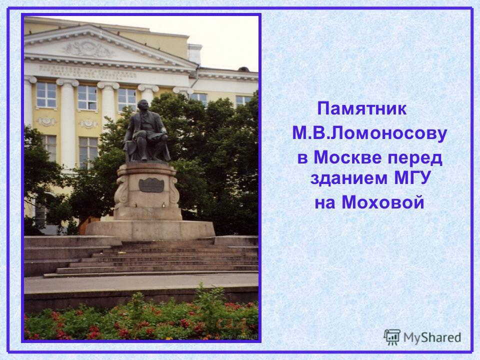Памятник М.В.Ломоносову в Москве перед зданием МГУ на Моховой