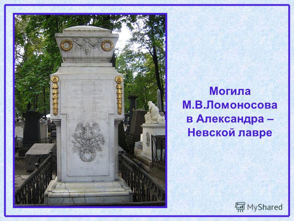 Могила М.В.Ломоносова в Александра – Невской лавре