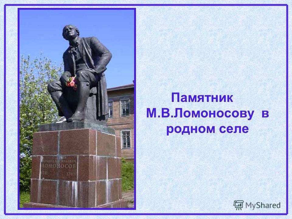 Памятник М.В.Ломоносову в родном селе