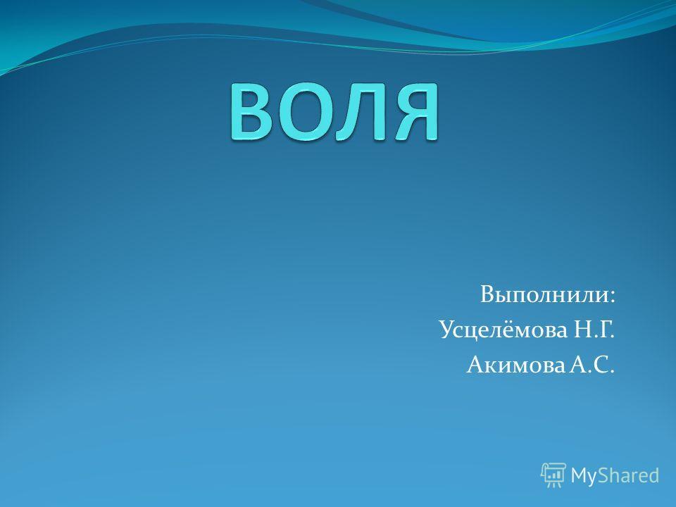 Выполнили: Усцелёмова Н.Г. Акимова А.С.