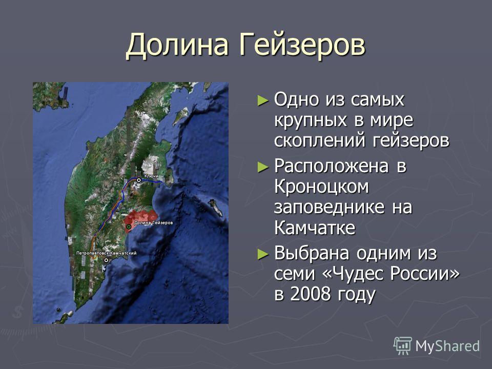 Долина Гейзеров Одно из самых крупных в мире скоплений гейзеров Расположена в Кроноцком заповеднике на Камчатке Выбрана одним из семи «Чудес России» в 2008 году