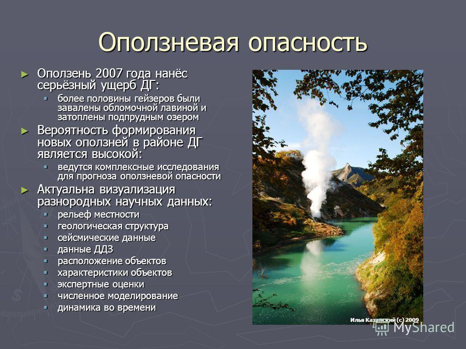 Оползневая опасность Оползень 2007 года нанёс серьёзный ущерб ДГ: Оползень 2007 года нанёс серьёзный ущерб ДГ: более половины гейзеров были завалены обломочной лавиной и затоплены подпрудным озером более половины гейзеров были завалены обломочной лав