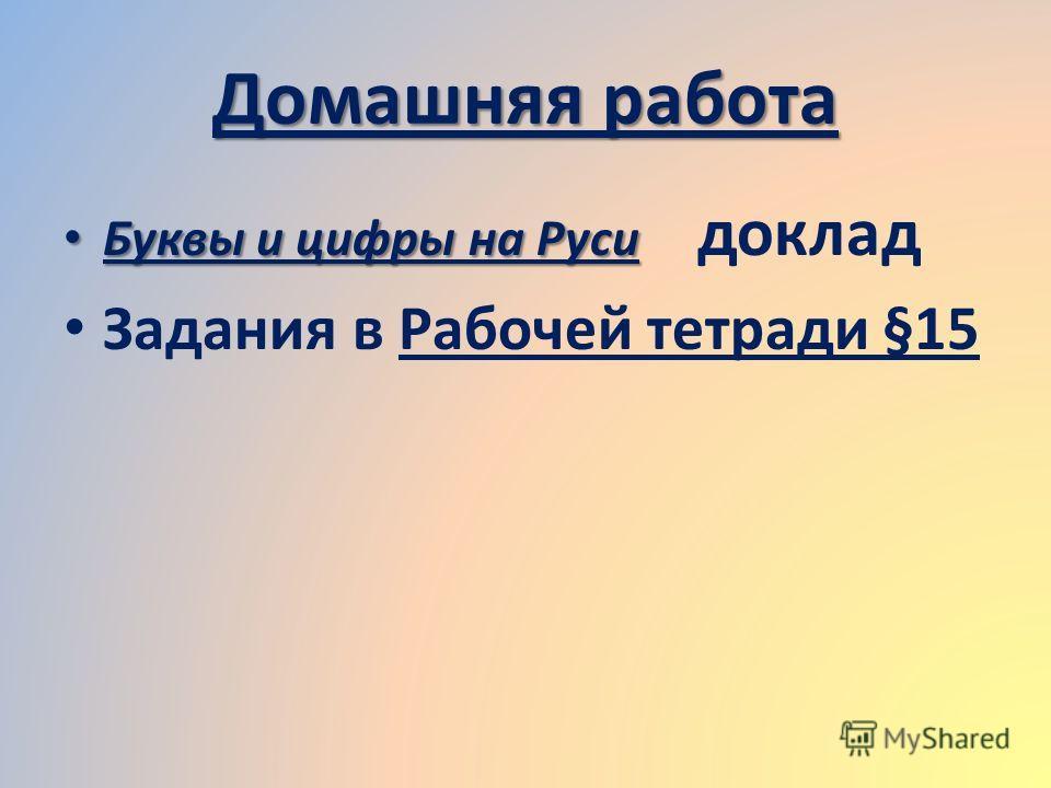Домашняя работа Буквы и цифры на Руси Буквы и цифры на Руси доклад Задания в Рабочей тетради §15